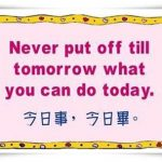 never put ofof till tomorrow what you can do today.